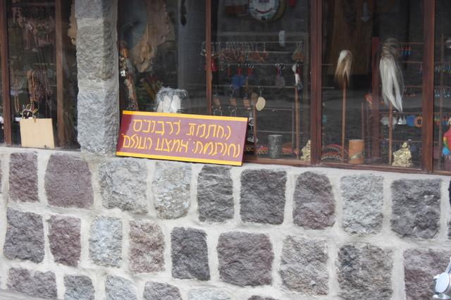 Hebrew?